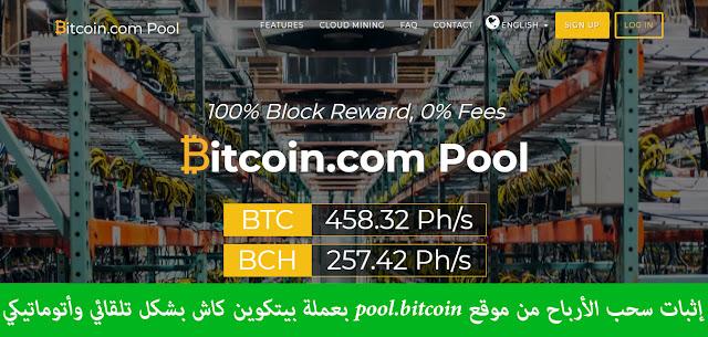 إثبات سحب الأرباح من موقع pool.bitcoin بعملة بيتكوين كاش بشكل تلقائي وأتوماتيكي