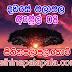 Lagna Palapala Ada Dawase  | ලග්න පලාපල | Sathiye Lagna Palapala 2019 | 2019-04-08