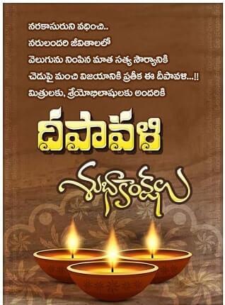 Diwali Facebook Status in Telugu