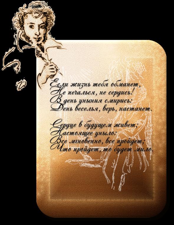 Открытка с днем рождения пушкину