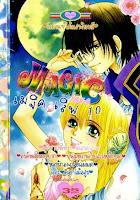 ขายการ์ตูนออนไลน์ Magic Love เล่ม 10