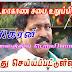 வட மாகாணசபை உறுப்பினர் துரைராசா ரவிகரன் சற்றுமுன்னர் கைது!!!