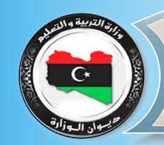 official website of Libyan Ministry of Education