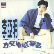 Li Ya Ming (李亚明) - Zhen Qing Zuo Sui (真情作祟)