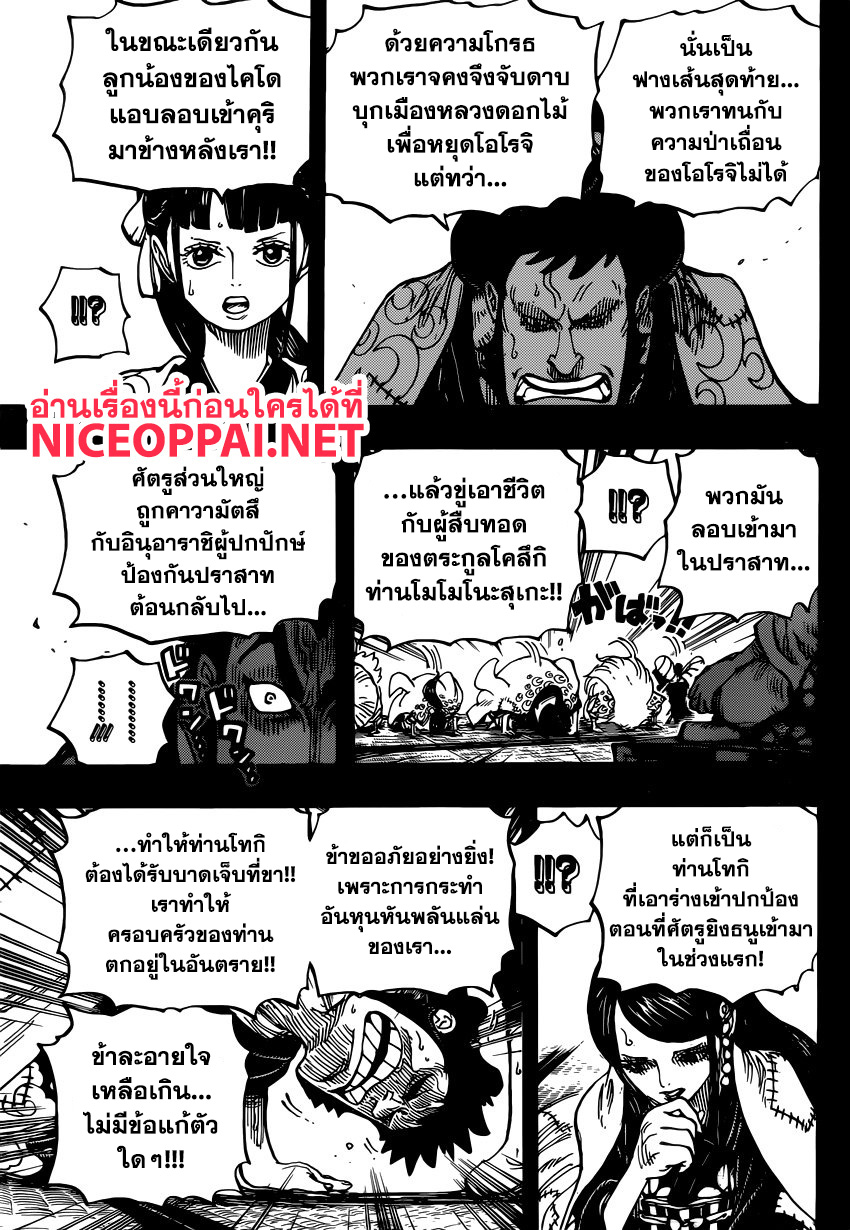 อ่านการ์ตูน One Piece ตอนที่ 968 หน้าที่ 13