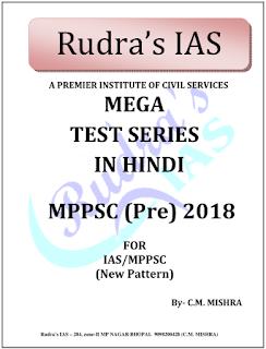 एम पी पी एस सी प्रीवियस इयर पेपर पीडीऍफ़ पुस्तक | MPPSC Previous Year Paper PDF Download in Hindi