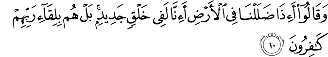 Surat As Sajdah Ayat 10