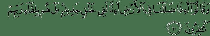 Surat As Sajdah Ayat 10