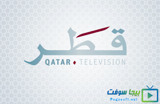 تلفزيون قطر بث مباشر