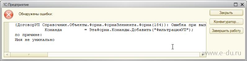 Не Удается Открыть Infocrypt