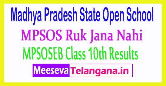 Madhya Pradesh State Open School MPSOS Ruk Jana Nahi 10th Result 2017