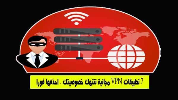 7 تطبيقات VPN مجانية تنتهك خصوصيتك.. احذفها فورا, تطبيقات vpn مجانية خطيرة
