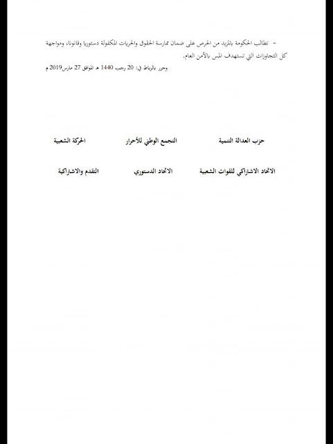 الأغلبية الحكومية تنوه بمقاربة الحكومة #لملف_التعاقد وتطالبها بمواجهة كل التجاوزات التي تستهدف المس بالأمن العام.
