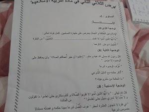 امتحانات التربية الاسلامية للسنة الاولي متوسط الفصل الثاني 2017-2018 الجيل الثاني