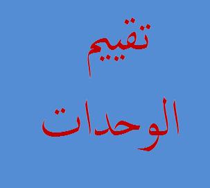 17 01 2015%2B22 15 06 - تقييم لجميع الوحدات لغة عربية سنة رابعة اساسي