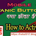 #panic button sos kya hai, isse kaise activate kare