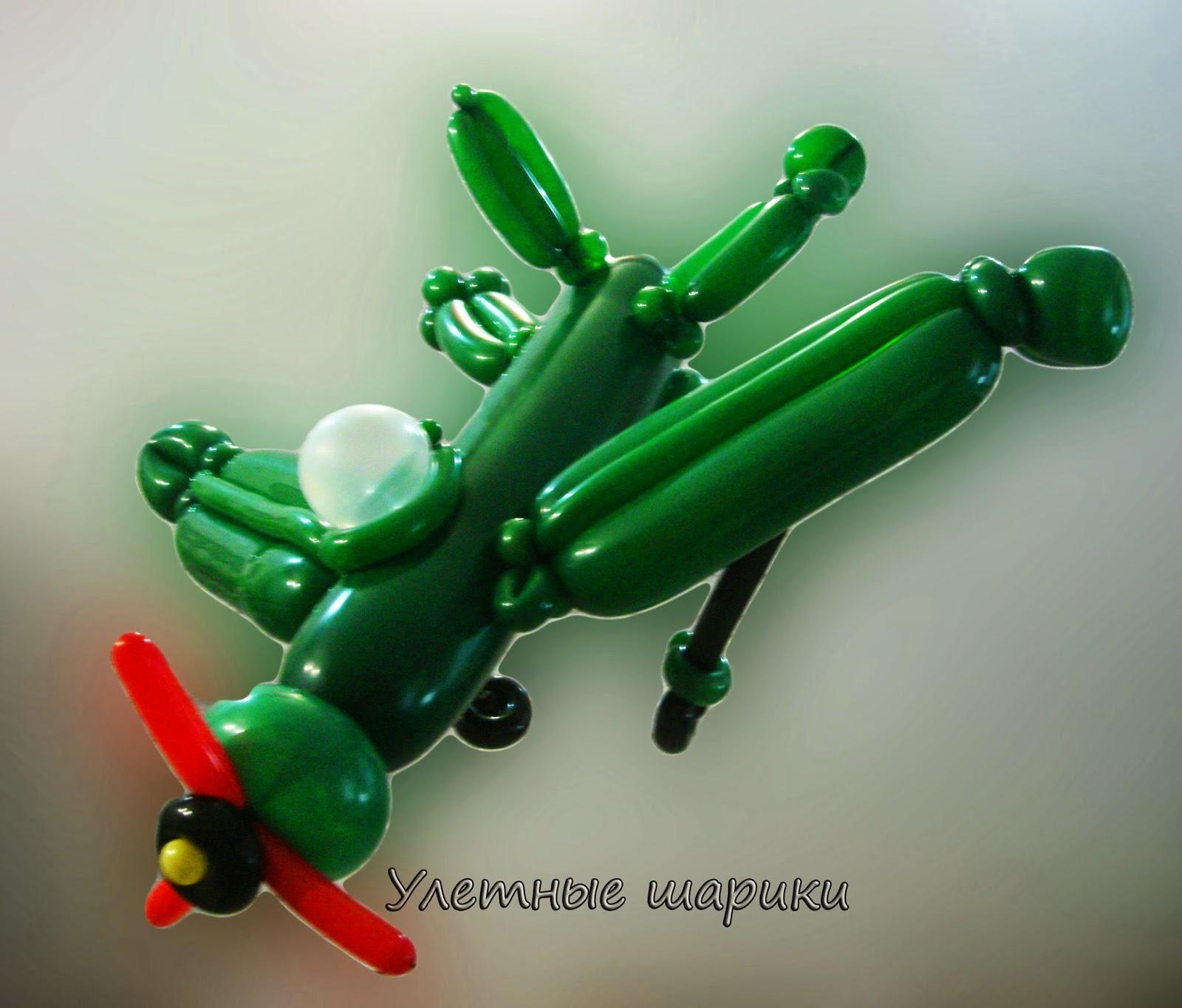 Самолет с пропеллером из воздушных шариков
