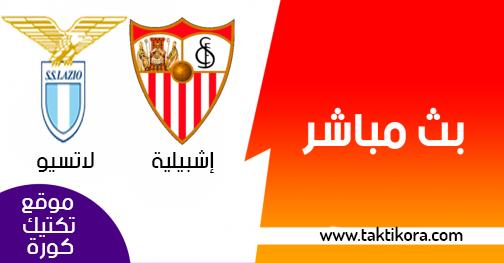 مشاهدة مباراة اشبيلية ولاتسيو بث مباشر اليوم في الدوري الاوروبي