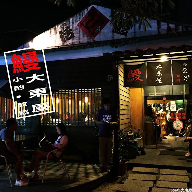 1 - 【台中美食】有著老舊日式建築的大東屋 @大東屋 @日式料理 @鰻魚飯 @小酌一杯