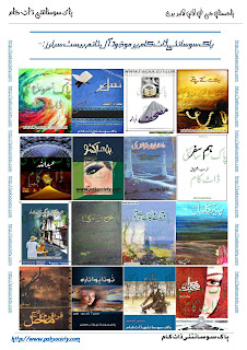 Kitab dost aab e hayat by umaira ahmed episode 24 online reading