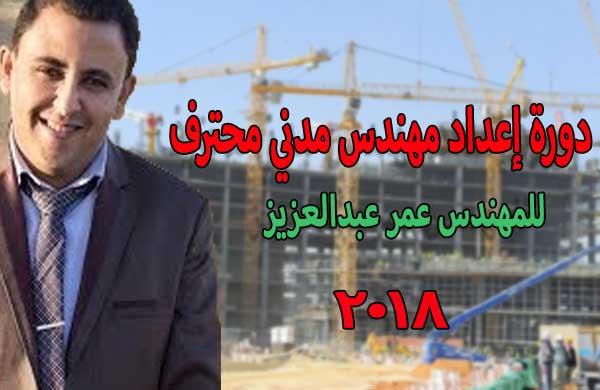 دورة إعداد مهندس مدني محترف للمهندس عمر عبدالعزيز