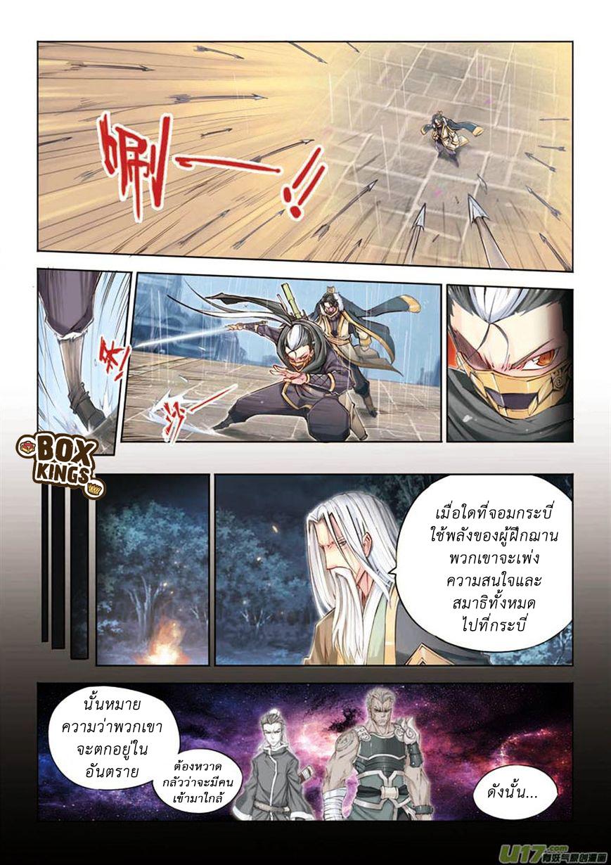 Jiang Ye ตอนที่ 13 หน้า 9