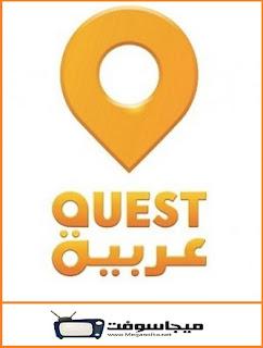 تردد قناة كويست عربية الجديد