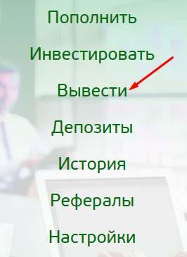Регистрация в Altum Capital 7