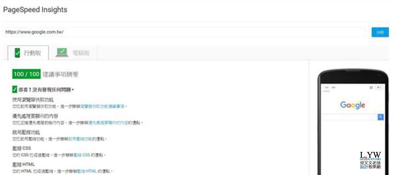 Google PageSpeed: 網站速度分析和測試優化免費工具 (檢測,網頁,加快,手機版)2