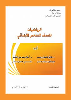 كتاب الرياضيات للصف السادس الأبتدائي 2016