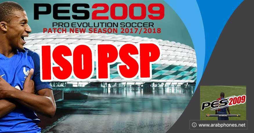 تحميل لعبة ISO PSP PES 2009 مجانا للاندرويد والايفون