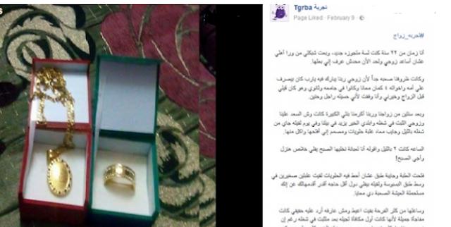 هكذا كانت ردة فعل مصرية فاجأها زوجها بهدية في منتصف الليل روت ما حدث معها عبر مواقع التواصل الاجتماعي