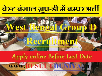 West Bengal Group D Recruitment 2017