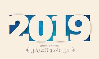 صور 2019 كل عام وانتم بخير