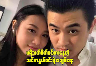 Myanmar Actress Thinzar Nwe Win