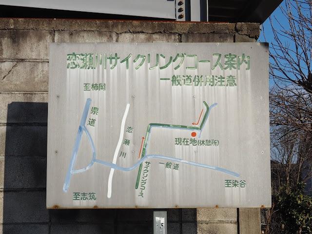 恋瀬川サイクリングコース 高倉休憩所