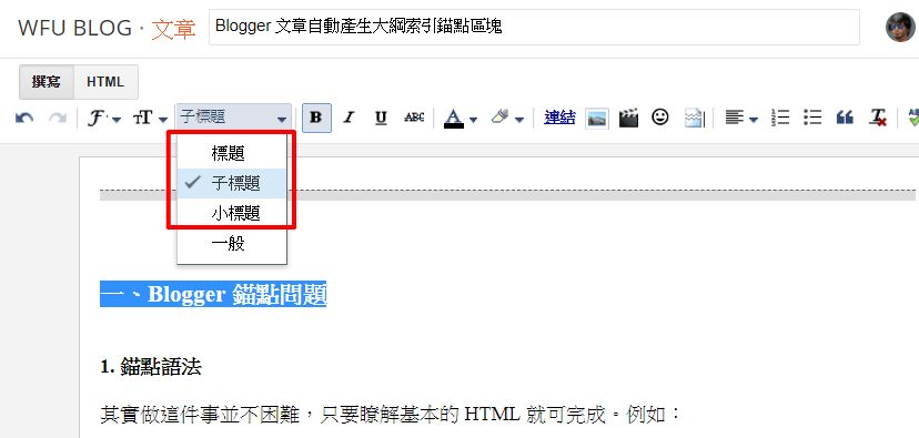 blogger-post-headline-anchor-area-2.jpg-Blogger 文章自動產生大綱索引錨點區塊