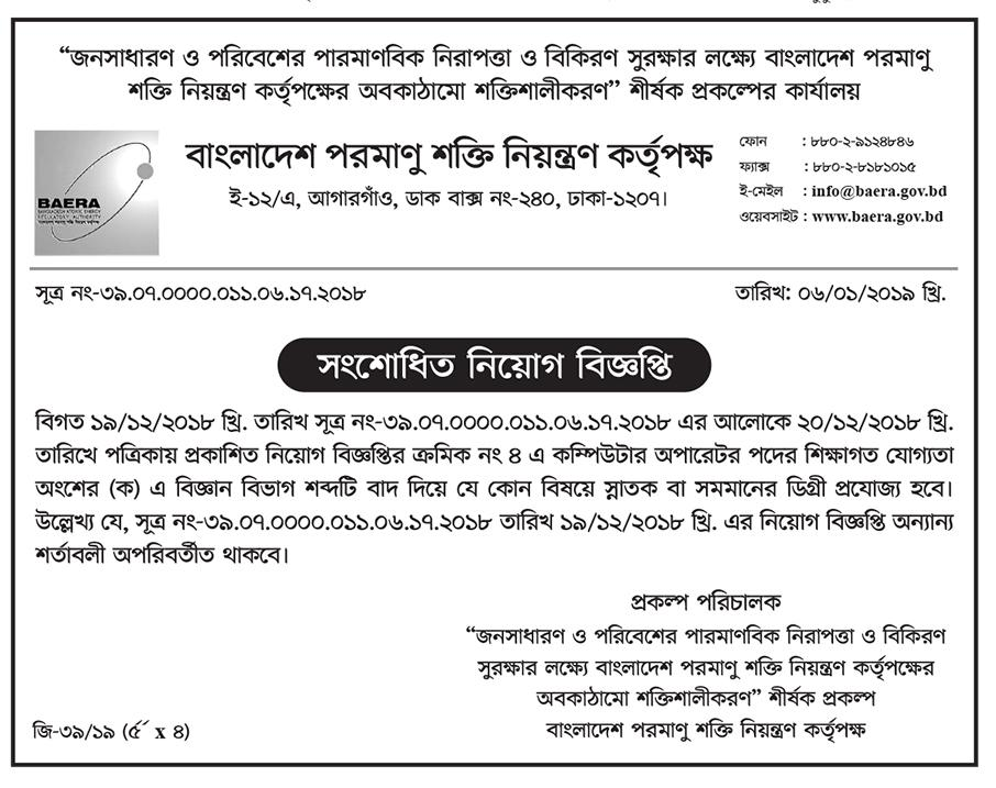 Bangladesh Atomic Energy Regulatory Authority (BAERA) Job Circular 2018