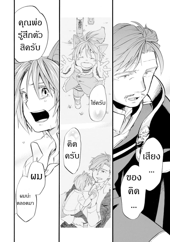 อ่านการ์ตูน Ossan Boukensha Kein no Zenkou ตอนที่ 12 หน้าที่ 32