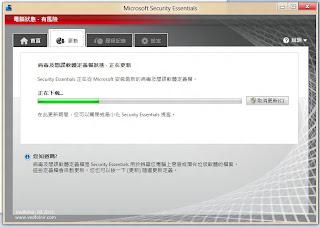 Windows 7 版本的 Microsoft Security Essentials 可以在 Windows 8 使用。