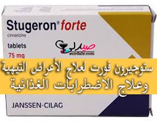 ستوجيرون فورت Stugeron Forte لعلاج اضطرابات السفر والاضطرابات التيهية والغذائية القئ