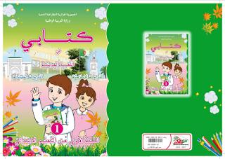 عرض الكتاب المدرسي الموحد لغة عربية، تربية مدنية و تربية إسلامية الجيل الثاني أولى إبتدائي