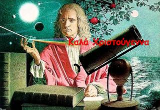 Σαν σήμερα … 1642, γεννήθηκε ο Ισαάκ Νεύτων.