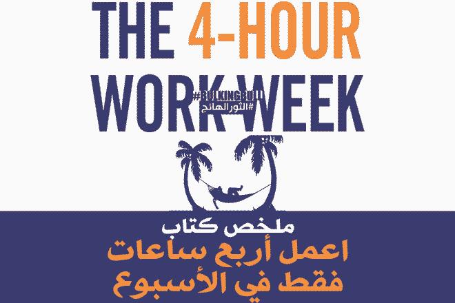 ملخص كتاب اعمل أربع ساعات في الأسبوع لتيموثي فيريس (The 4 Hour Work Week)