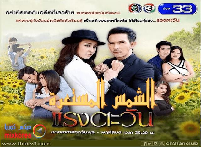 مسلسل Raeng Tawan الشمس المستعرة الحلقة 12 ميكس كوريا