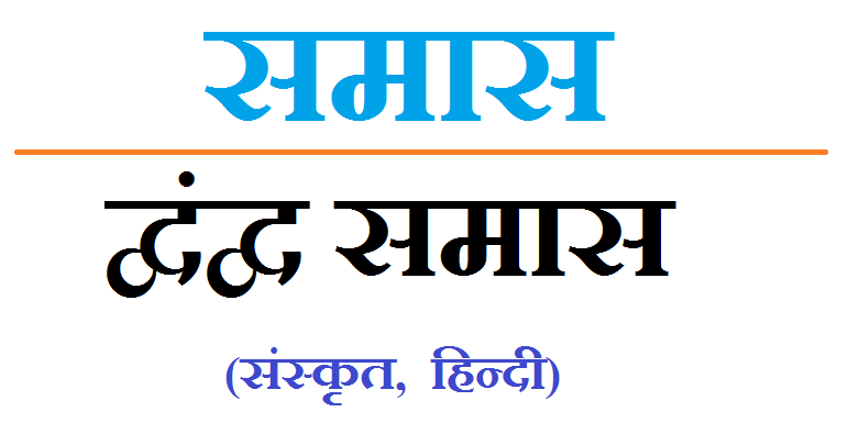 Dvandva Samas in hindi grammar with examples. Know more on Dvandva Samas Examples, Udaharan with trick and pahachan