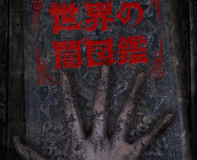 تقرير Sekai no Yami Zukan