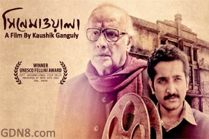 Cinemawala Bengali Movie Poster