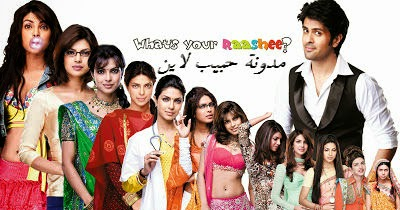 فيلم what's your raashee مترجم كامل