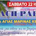 BEACH PARTY – ΧΟΡΟΣ ΣΤΗΝ ΠΑΡΑΛΙΑ ΑΓΙΑΣ ΜΑΡΙΝΑΣ ΚΕΡΑΤΕΑΣ